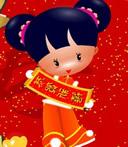 春节-恭贺新禧