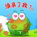 谁亲了我?