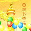 国庆节QQ表情_QQ国庆节欢乐表情_十一聊天表情-国庆节快乐