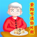 重阳节请你吃糕