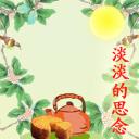 中秋节-淡淡的思念