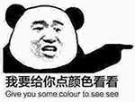 我要给你点颜色看看