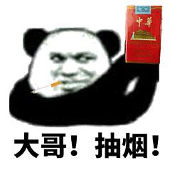 大哥!抽烟!