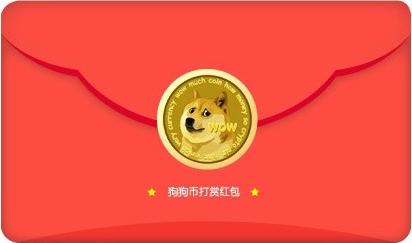 狗狗币打赏红包