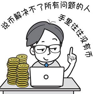 说币解决不了所有问题的人 手里往往没有币