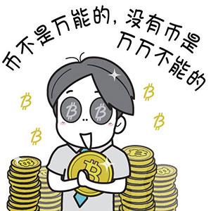 币不是万能的,没有币是万万不能的