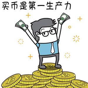 买币是第一生产力