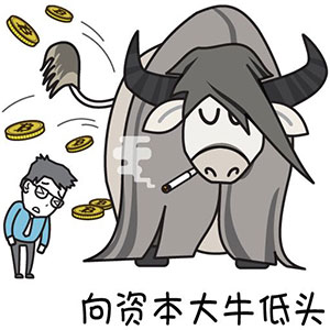 向资本大牛低头