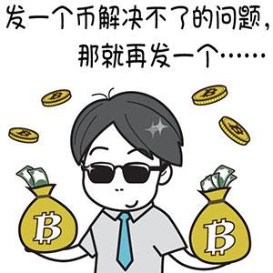 发一个币解决不了的问题,那就再发一个